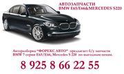 Б.у. запчасти Mersedes W 220 s 320, s 430, s 450.s 500, s 600 и   BMW E66